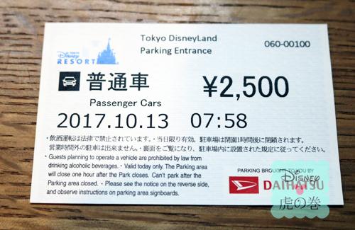 ディズニー 駐車料金