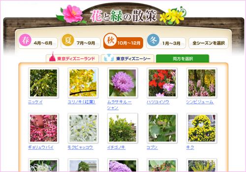 花と緑の散策