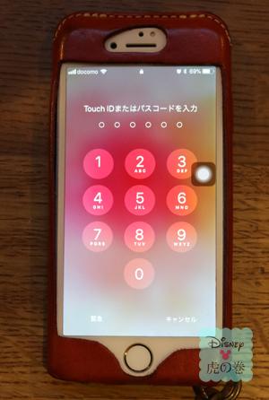 iPhone ホームボタンが押せない