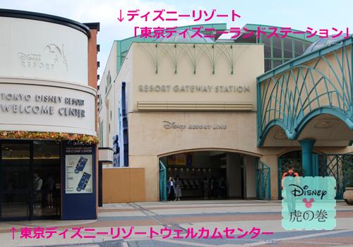 東京ディズニーリゾートウェルカムセンター