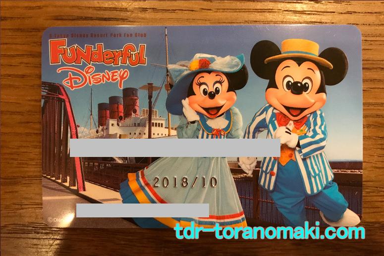 ファンダフルディズニー カード