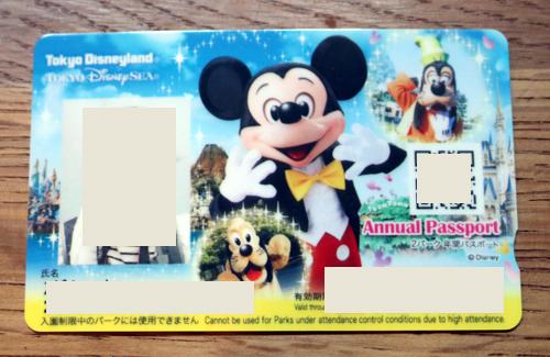 ディズニー 年間共通パスポート
