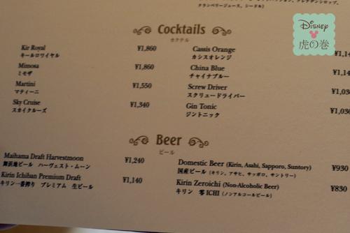 ディズニーランドホテル ビール 値段