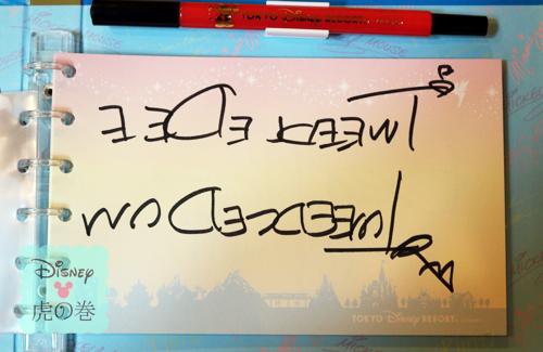ディーとダム サイン