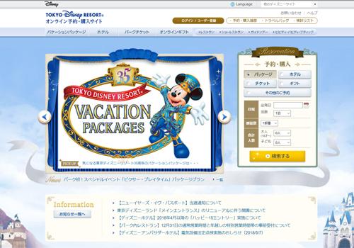 オンライン予約・購入サイト