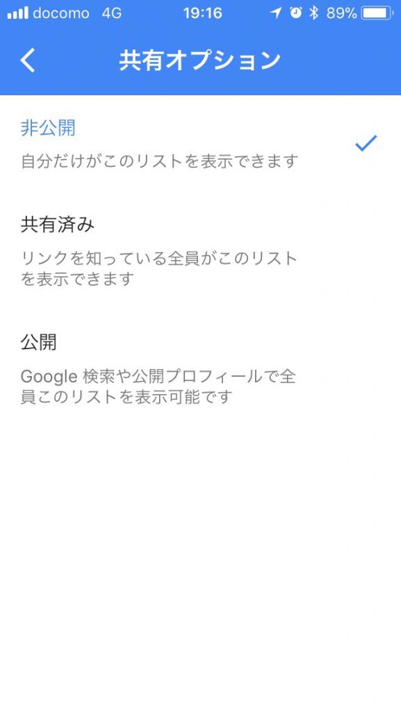 ディズニーリゾート グーグルマップ 活用
