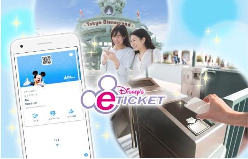 eチケット 新サービス