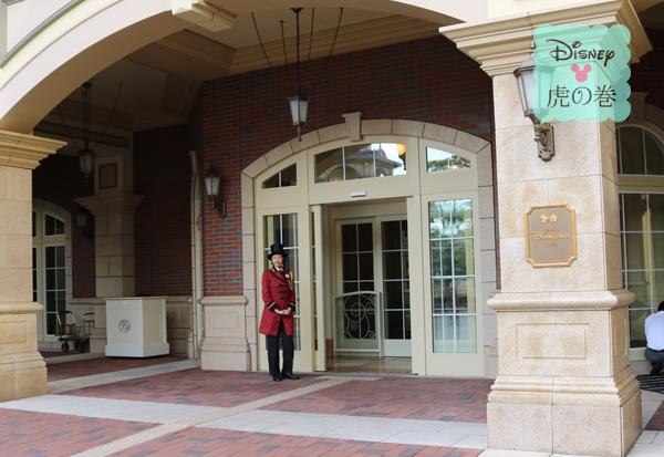 ディズニーランドホテル 入口